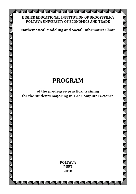 Program of the predegree practical training for the students majoring in 122 Computer Science